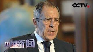 [中国新闻] 俄外长拉夫罗夫:博尔顿离职不会改变俄美关系 | CCTV中文国际