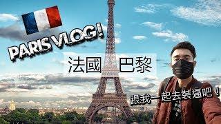 【巴黎VLOG】跟我一起去法國巴黎!| 一個人的旅行 | Travel VLOG in Paris | Sora Shisora