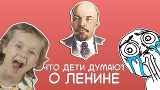 Что дети думают о Ленине?