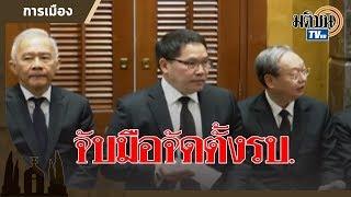 พปชร.-5พรรค แถลงจับมือจัดตั้งรัฐบาล : Matichon TV