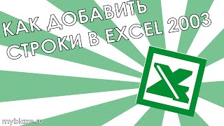 Как добавить строки в Excel 2003?