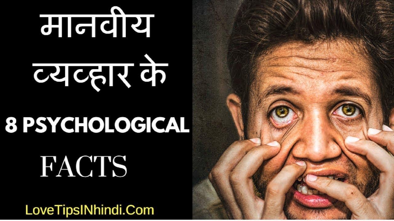 8 psychological facts about human behavior in hindi jogal raja youtube. Black Bedroom Furniture Sets. Home Design Ideas