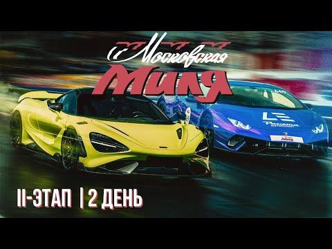 Гонка суперкаров Московская Миля 2021. Второй этап, второй день