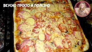 Обалденная ПИЦЦА ПО-ДОМАШНЕМУ. Вкусная Пицца в домашних условиях. Быстрая Пицца Homemade pizza