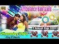 Ambulance Ban Jaila Dj Remix || Ankush Raja || 2020 Dj Hard Bass Mix || Dj Dhananjay Babu Hi Tech