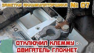 ЗА №7: ОТКЛЮЧИЛ КЛЕММУ - ДВИГАТЕЛЬ ГЛОХНЕТ! Точный тест генератора???