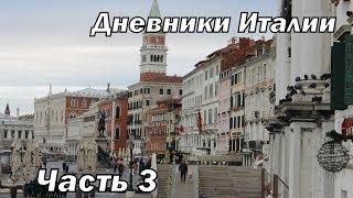 Видеоподкаст - Дневники Италии (Города Искусств) часть 3