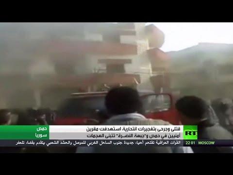 قتلى في تفجيرات بمقرات أمنية في حمص