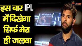 IPL 2019:मुंबई इंडियंस की टीम से जुड़ने के बाद पहली बार बोले युवराज,इस बार होगी धमाकेदार वापसी