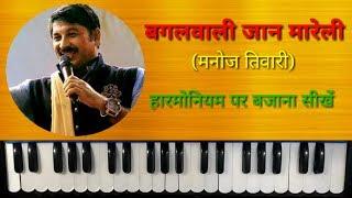 Bagalwali Jan Mareli on Harmonium | Piano | Casio | Manoj Tiwari Hit Songs | Manoj Tiwari Song