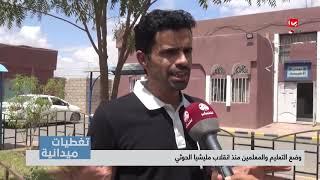 تغطيات ميدانية |  وضع التعليم والمعلمين منذ انقلاب مليشيا الحوثي