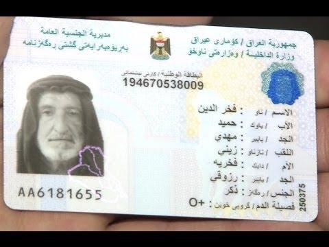 نتيجة بحث الصور عن اين يقع رقم بطاقة السكن العراقية
