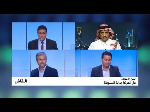 اليمن-الحديدة: هل المعركة بوابة التسوية؟  - نشر قبل 1 ساعة