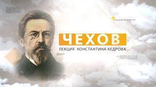 Чехов. Лекция Константина Кедрова