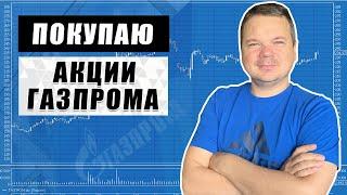 ПОКУПАЮ АКЦИИ ГАЗПРОМА. Газпром мечты сбываются Тинькофф инвестиции Как купить акции Газпрома