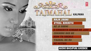 bhojpuri classics tajmahal full length bhojpuri audio songs jukebox by kalpana