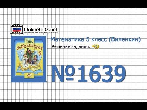 Задание № 1639 - Математика 5 класс (Виленкин, Жохов)