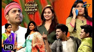 SSVS Family Members Performance  | ETV Sankranthi Special Event | 15th January 2019 | ETV Telugu