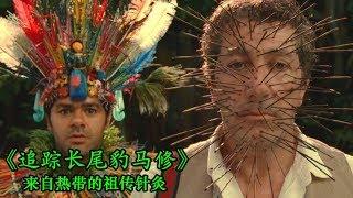 【電影·拯救世界】來自熱帶雨林的祖傳針灸《追蹤長尾豹馬修》