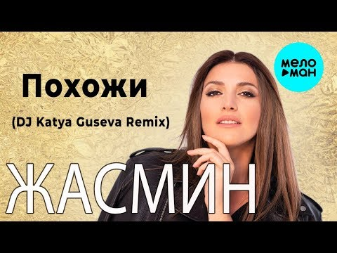Жасмин -  Похожи (DJ Katya Guseva remix) Single 2019