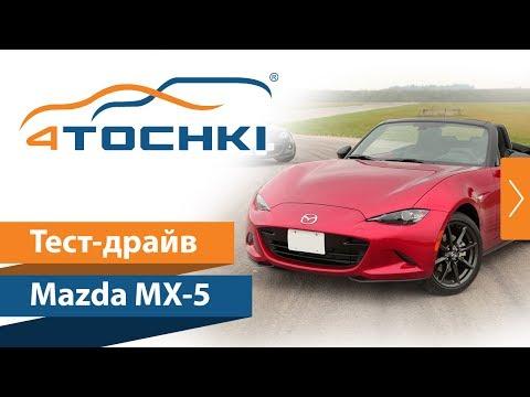Тест-драйв Mazda MX-5 на 4 точки