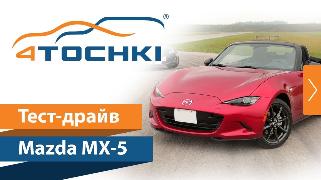 Тест-драйв Mazda MX-5 на 4 точки. Шины и диски 4точки - Wheels & Tyres