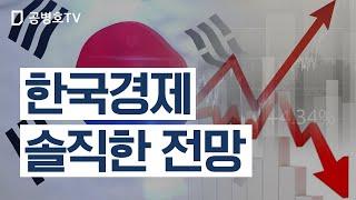 한국경제 / 솔직한 전망 [공병호TV]