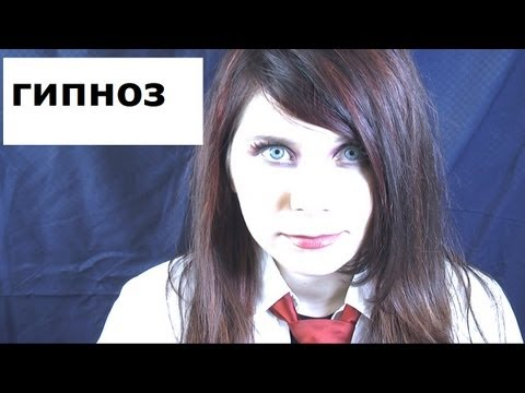 гипноз Russian girl hypnotize you in Russian with Oxanna Choma ASMR Softly spoken
