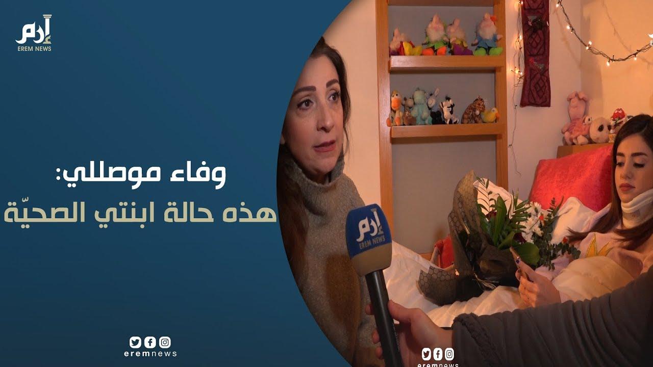 """حصريًا.. """"إرم نيوز"""" في منزل وفاء موصللي للاطمئنان عن ابنتها بعد تعرّضها لحادث سير"""