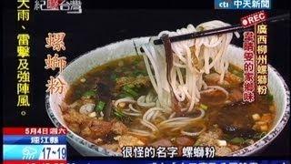 中天新聞) 廣西柳州螺獅粉 韋晴雯的家鄉味