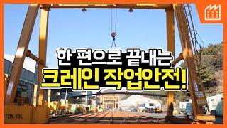 [제조] 크레인 작업안전 교육 동영상