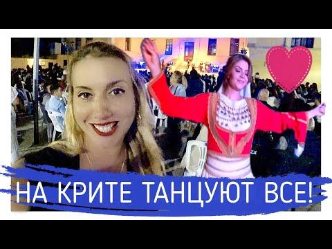 🇬🇷 Танцуют ВСЕ!  #Греция #Крит