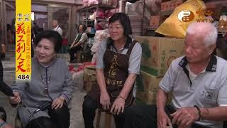 【水陸法會義工利人天484】| WXTV唯心電視台