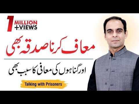 Talking with Prisoners (Change Your Life) | Qasim Ali Shah (In Urdu)