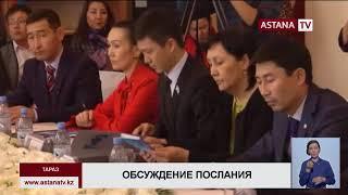 Обсуждение Послания Президента: в зоне особого внимания село