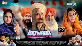 Batwara Full HD Movie   Simrat Music   Latest Punjabi Movie 2017