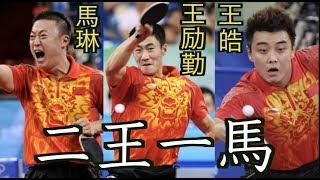 【卓球】世界王者同士のライバル関係:二王一馬(王励勤、王皓、馬琳)【世界王者を揃えた中国最強の世代】Wang liqin,Wang hao,Ma lin