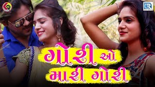 Gori O Mari Gori - VIDEO SONG | Raju Thakor | New Gujarati Love Song 2017 | RDC Gujarati