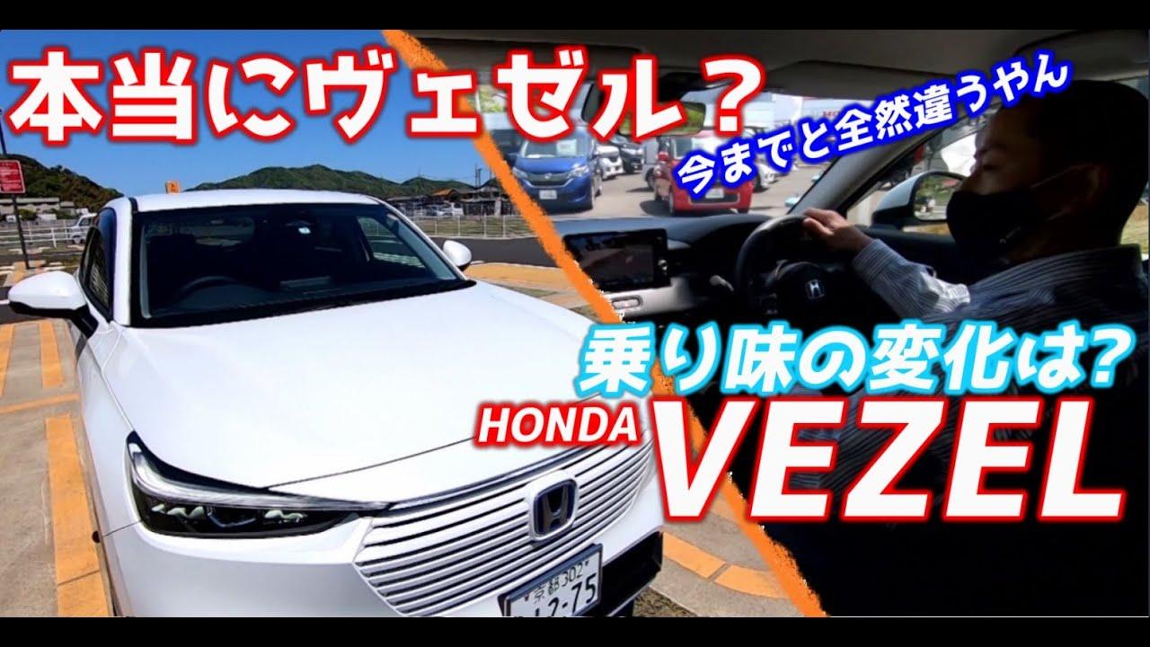 新型VEZEL 魅力満載で登場!試乗・外装・内装で感じた全て HONDA2021