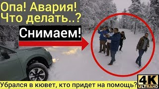 Разложил Subaru от первого лица, кто придет на помощь?