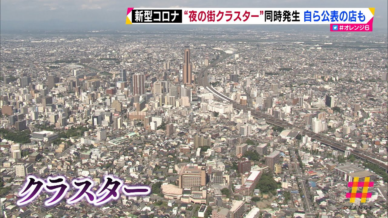 ツイッター 浜松コロナ