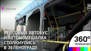 Крупное ДТП в Зеленограде: столкнулись рейсовый автобус и бетономешалка
