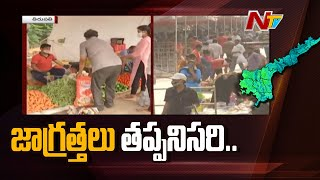 Rush Increases At Tirupati Vegetable Market | Special Report | NTV