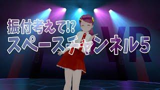 Live#250【踊ってみた…の練習】スぺチャンVR振付考えて!