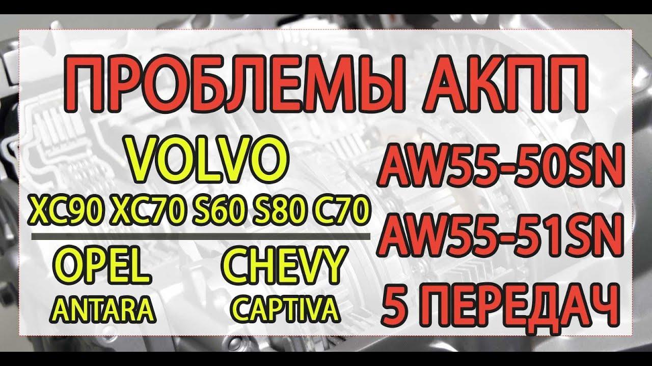 Ремонт АКПП Aisin AW55-50SN, AW55-51SN Volvo, Opel, Chevrolet | 5 основных неисправностей