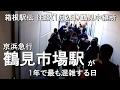 箱根駅伝 往路(1月2日)鶴見中継所 京浜急行鶴見市場駅が1年で最も混雑する日