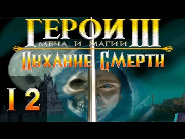Heroes of Might and Magic 3 (видео)