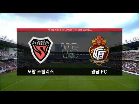 [K리그1] 포항 스틸러스 : 경남 FC 경기 하이라이트 (08.18)