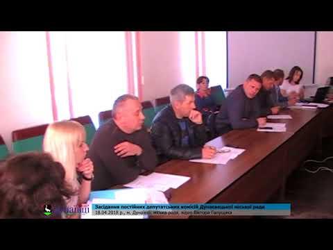Ділові Дунаївці: Засідання постійних комісій Дунаєвецької МР 18/04/2018