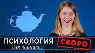 видео Психологический практикум для чайников